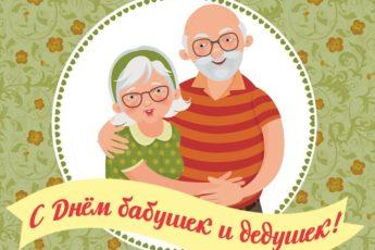 поздравления с днем бабушек и дедушек